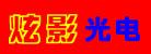 安徽炫影光电科技有限公司