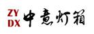 中意灯箱(合肥中尔广告有限公司)