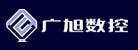 广旭数控设备有限公司安徽分公司