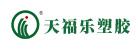 青岛天福乐塑胶有限公司合肥分公司