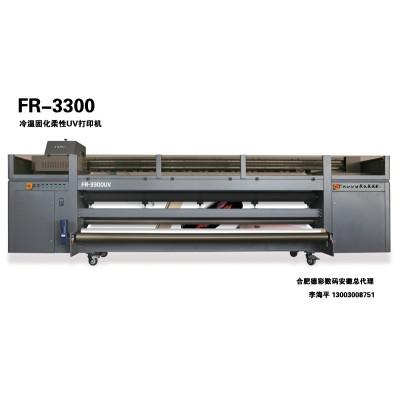 冷温固化柔性UV打印机