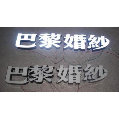 环氧树脂发光字