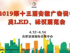 2019第13届安徽广告设备及LED、标识标牌展览会