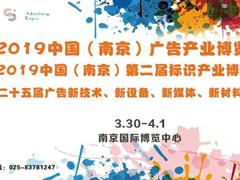 2019第25届南京广告技术设备展览会