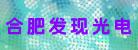 合肥发现光电科技有限公司