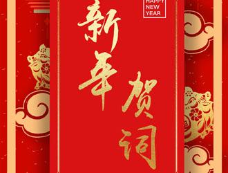 2019年安徽省广告制作行业精英新春寄语