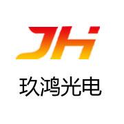 安徽玖鸿光电科技有限公司
