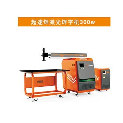 超速焊激光焊字机300w