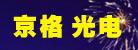 安徽京格光电科技有限公司