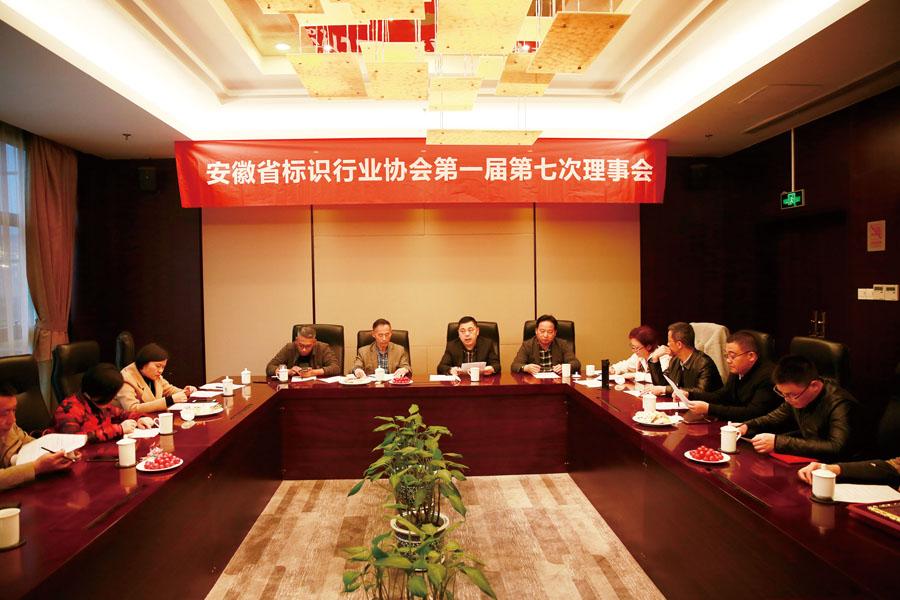 安徽省标识行业协会第一届第七次理事会圆满召开