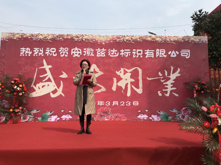 安徽省标识行业协会秘书长刘葵致贺词