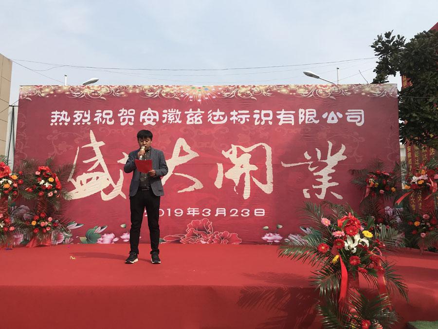 安徽兹达标识有限公司总经理徐越东致欢迎辞