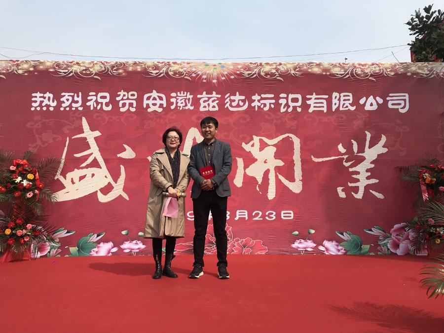 刘葵秘书长为徐越东总经理颁发爱心荣誉证书并合影留念