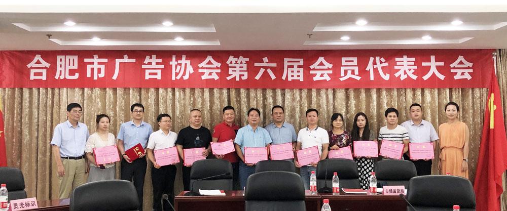 合肥市广告协会第六届一次会员代表大会暨换届选举圆满成功