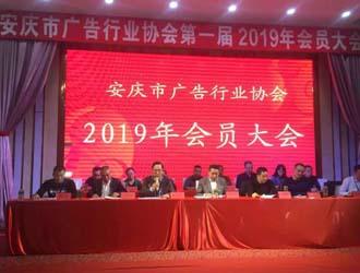 安庆市广告行业协会2019会员大会隆重召开