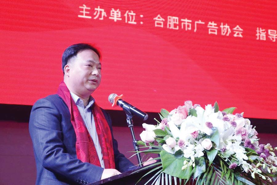 ▲合肥市广告协会会长胡宾发言