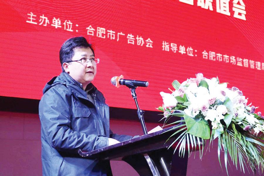 ▲合肥市市场监督管理局总经济师郭宣传作重要讲话