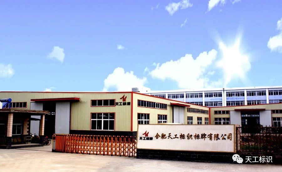 2010年10月10日,天工标识搬入青年工业园