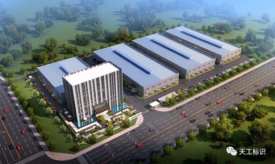 2019年底,天工标识工厂已全部搬入天工创意园1