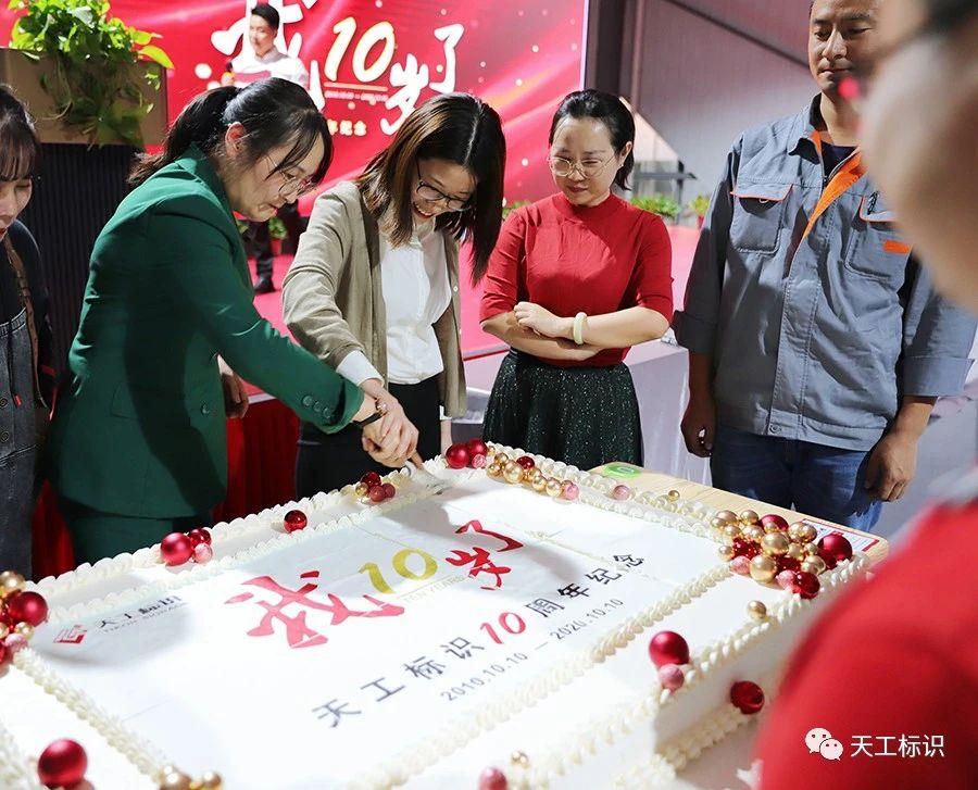 短片结束后,全体共祝天工10周岁生日快乐,10年老员工共切生日蛋糕