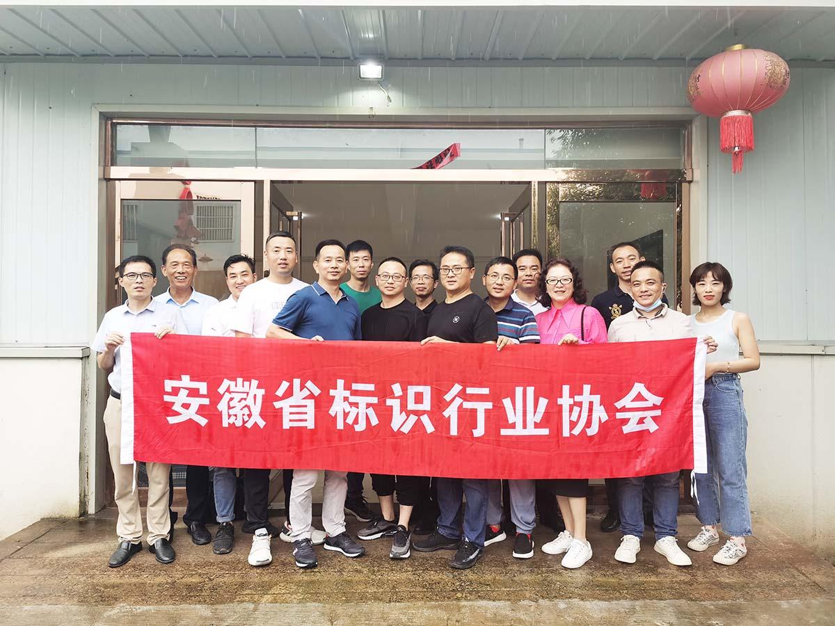 热烈祝贺安徽省标识行业协会会员交流日活动圆满成功
