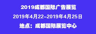 2019年成都国际广告展